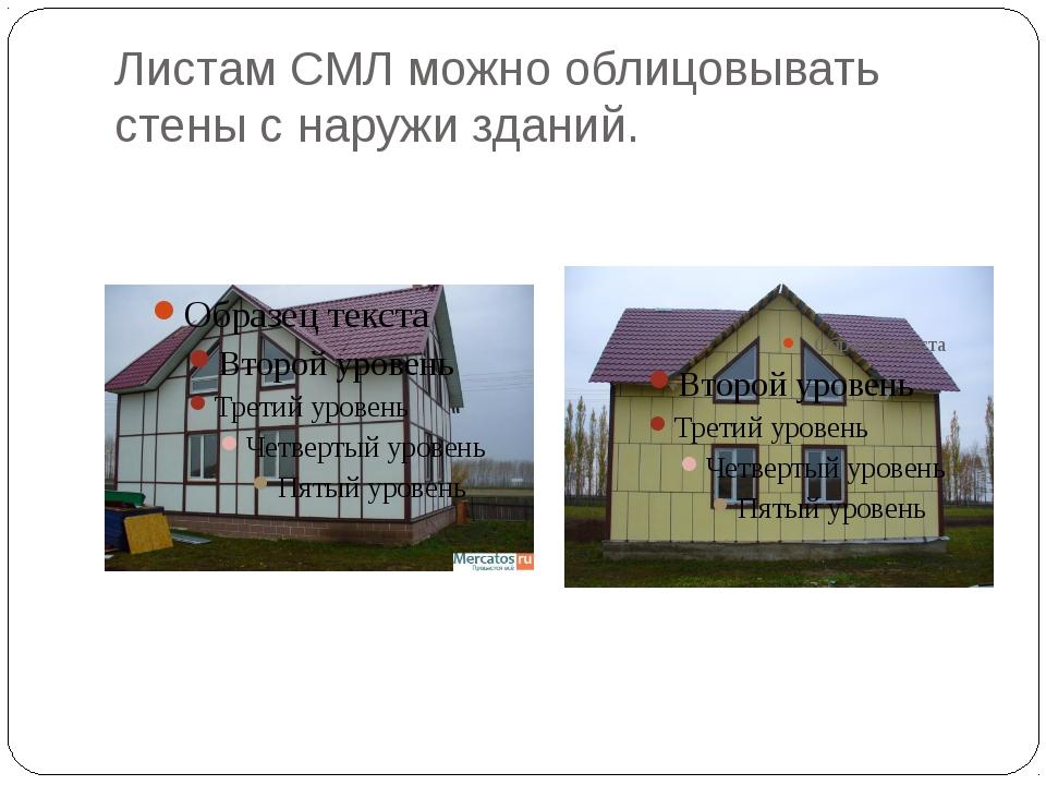 Листам СМЛ можно облицовывать стены с наружи зданий.