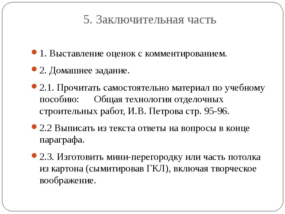 5. Заключительная часть 1. Выставление оценок с комментированием. 2. Домашнее...