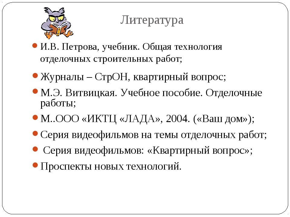 Литература И.В. Петрова, учебник. Общая технология отделочных строительных ра...