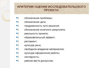 КРИТЕРИИ ОЦЕНКИ ИССЛЕДОВАТЕЛЬСКОГО ПРОЕКТА: обозначение проблемы; 