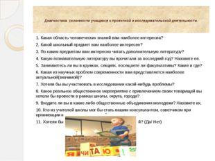 Диагностика склонности учащихся к проектной и исследовательской деятельности