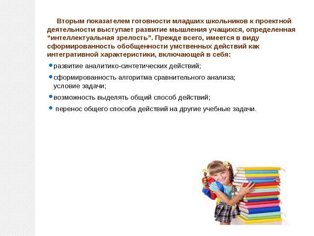 Вторым показателем готовности младших школьников к проектной деятельности вы...