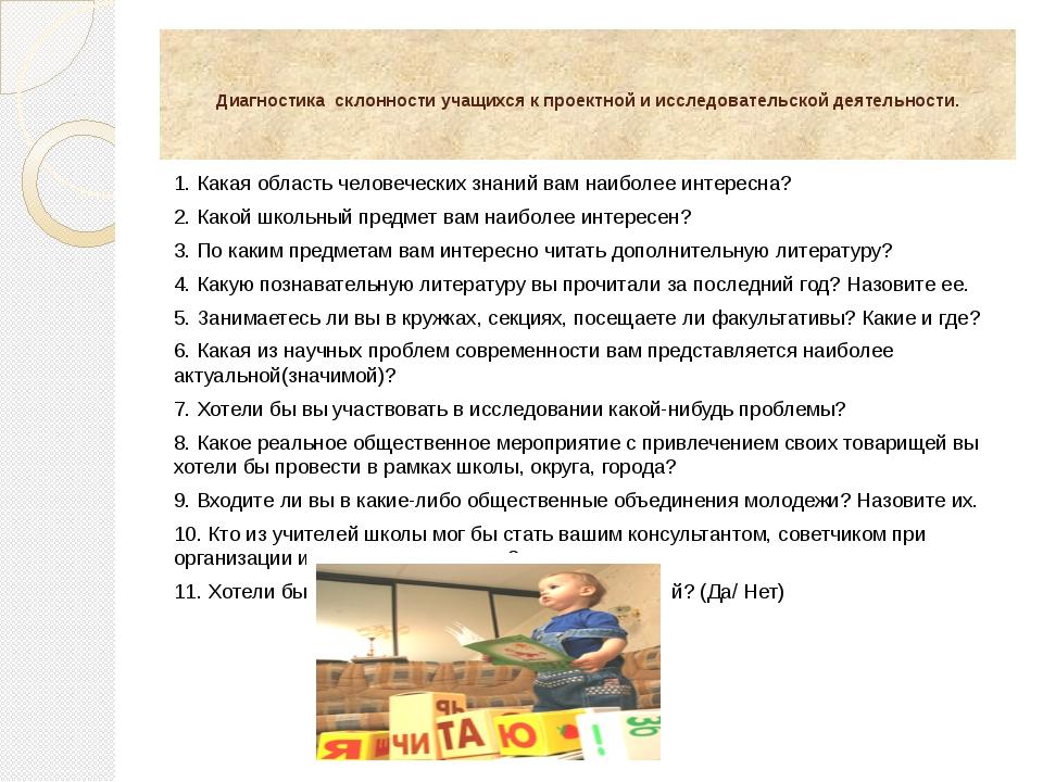 Диагностика склонности учащихся к проектной и исследовательской деятельности...