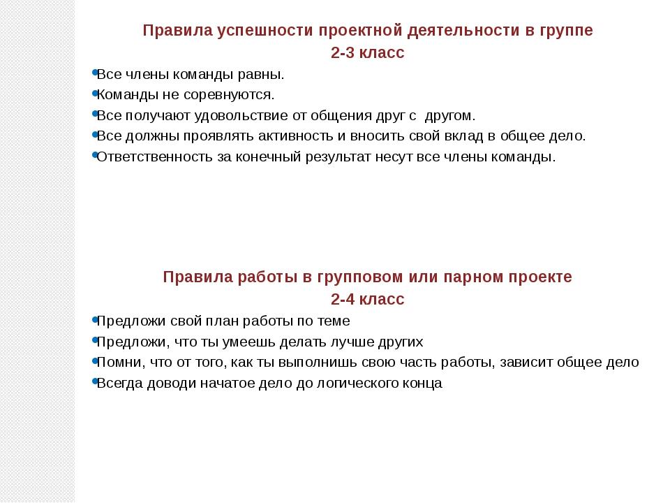 Правила успешности проектной деятельности в группе 2-3 класс Все члены команд...