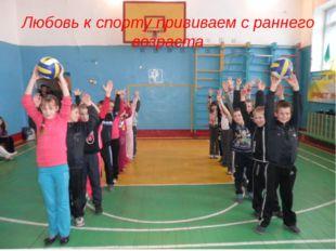 Любовь к спорту прививаем с раннего возраста