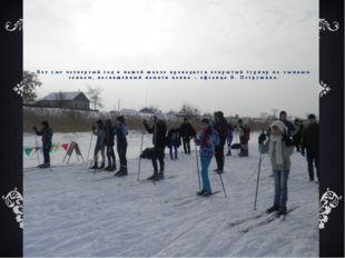 Вот уже четвертый год в нашей школе проводится открытый турнир по лыжным гонк