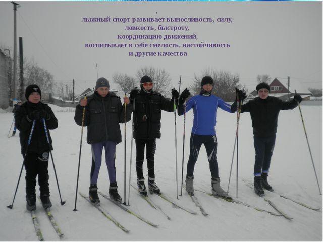 , лыжный спорт развивает выносливость, силу, ловкость, быстроту, координацию...