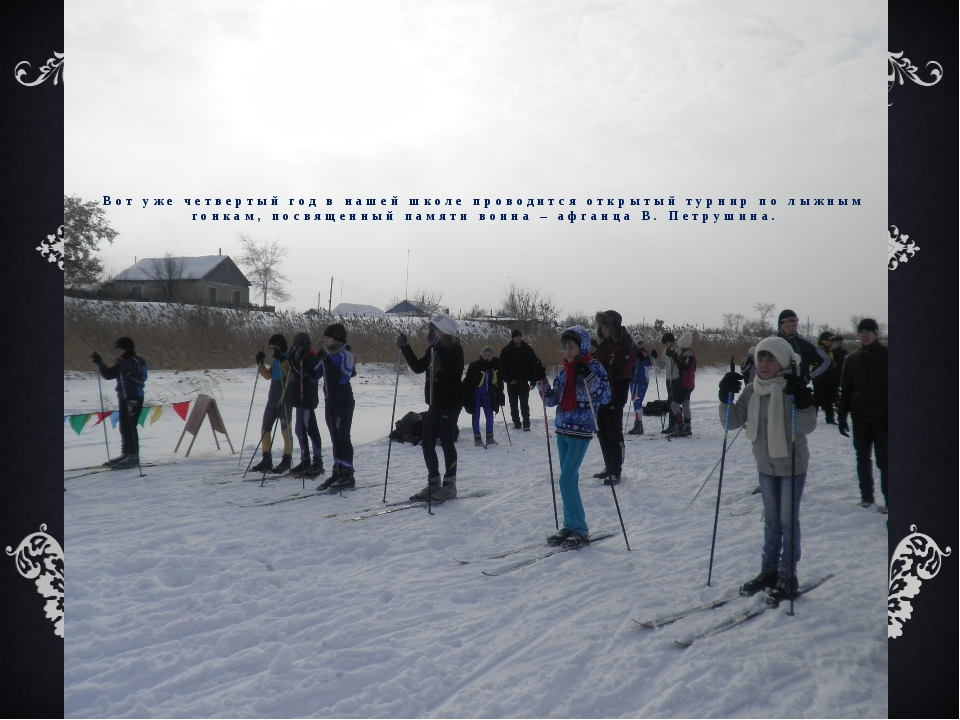 Вот уже четвертый год в нашей школе проводится открытый турнир по лыжным гонк...