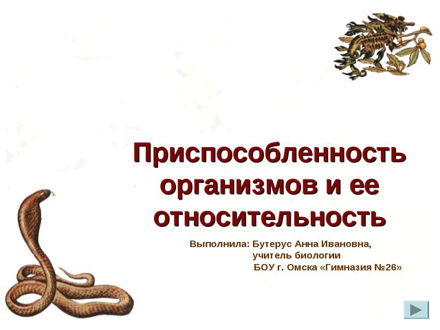 Приспособленность организмов и ее относительность Выполнила: Бутерус Анна Ива...
