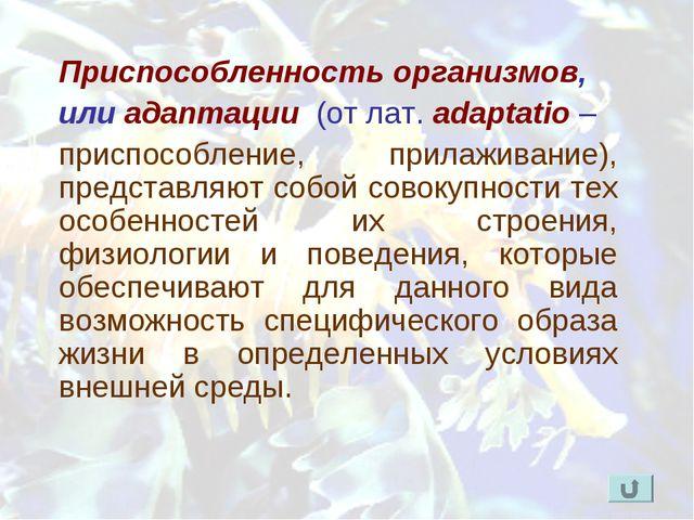 Приспособленность организмов, или адаптации (от лат. adaptatio – приспособлен...