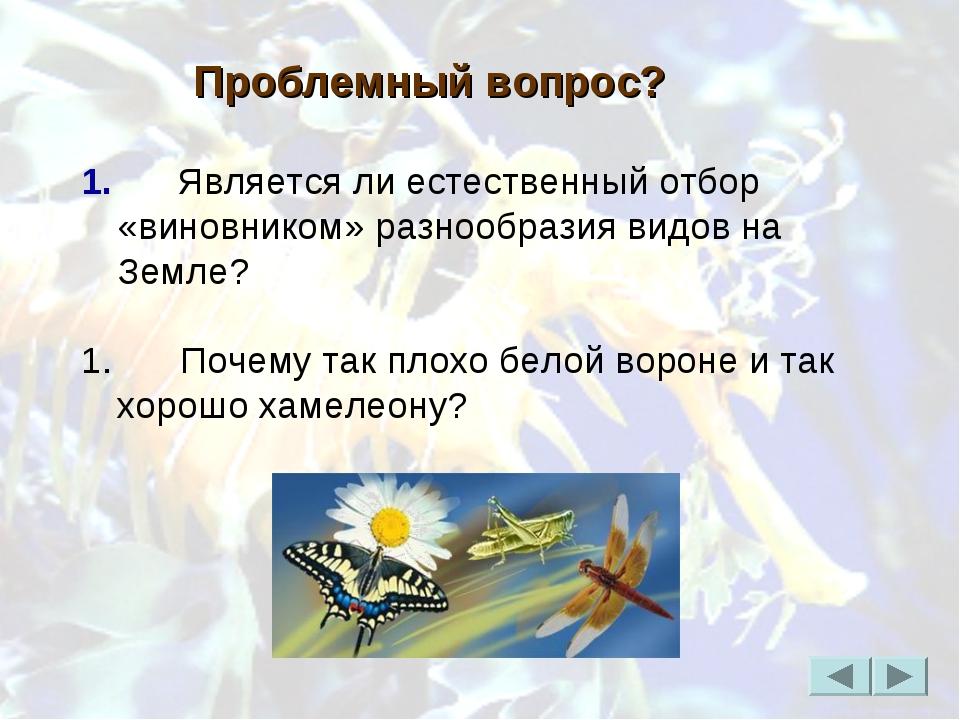Является ли естественный отбор «виновником» разнообразия видов на Земле? Поч...