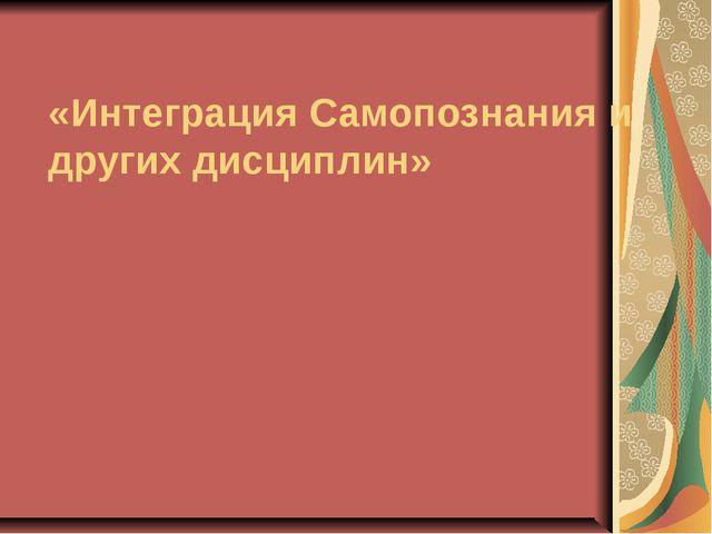 «Интеграция Самопознания и других дисциплин»