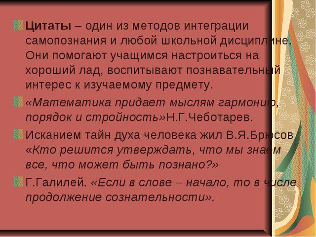 Цитаты– один из методов интеграции самопознания и любой школьной дисциплине....