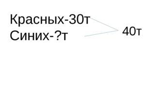 Красных-30т Синих-?т 40т