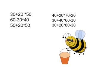 30+20 *50 60-30*40 50+20*50 40+20*70-20 30+40*60-10 30+20*80-30