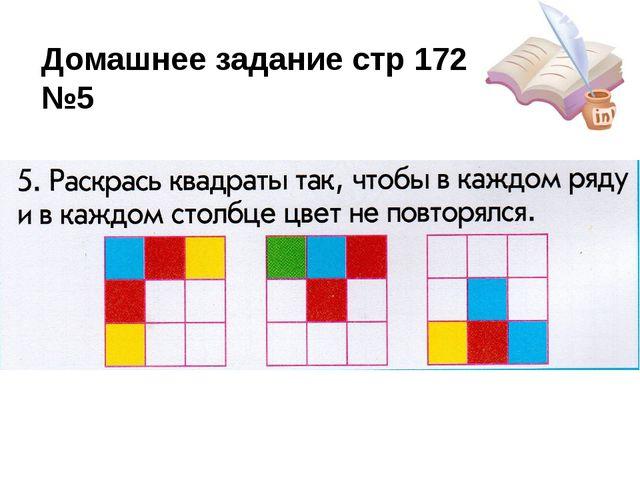 Домашнее задание стр 172 №5