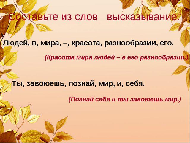 Составьте из слов высказывание: Людей, в, мира, –, красота, разнообразии, его...