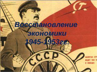 Восстановление экономики 1945-1953гг.