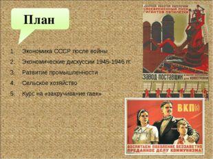 План Экономика СССР после войны Экономические дискуссии 1945-1946 гг. Развити