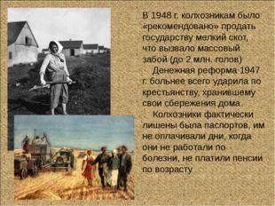 В 1948 г. колхозникам было «рекомендовано» продать государству мелкий скот, ч