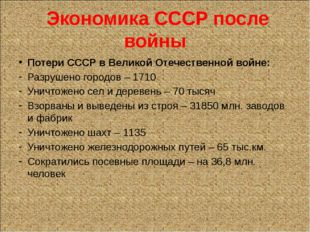 Экономика СССР после войны Потери СССР в Великой Отечественной войне: Разруш