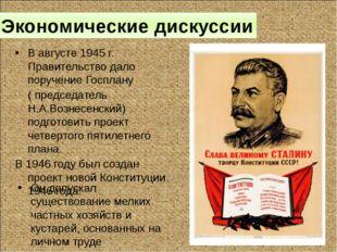 Экономические дискуссии В августе 1945 г. Правительство дало поручение Госпла