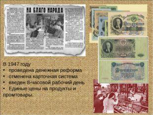 В 1947 году проведена денежная реформа отменена карточная система введен 8-ча