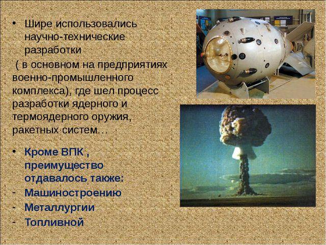 Шире использовались научно-технические разработки ( в основном на предприятия...
