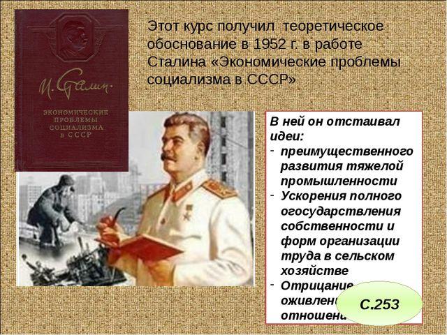Этот курс получил теоретическое обоснование в 1952 г. в работе Сталина «Эконо...