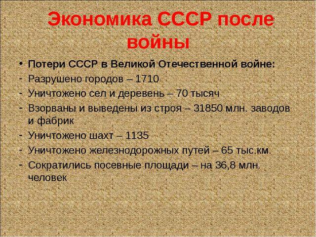 Экономика СССР после войны Потери СССР в Великой Отечественной войне: Разруш...