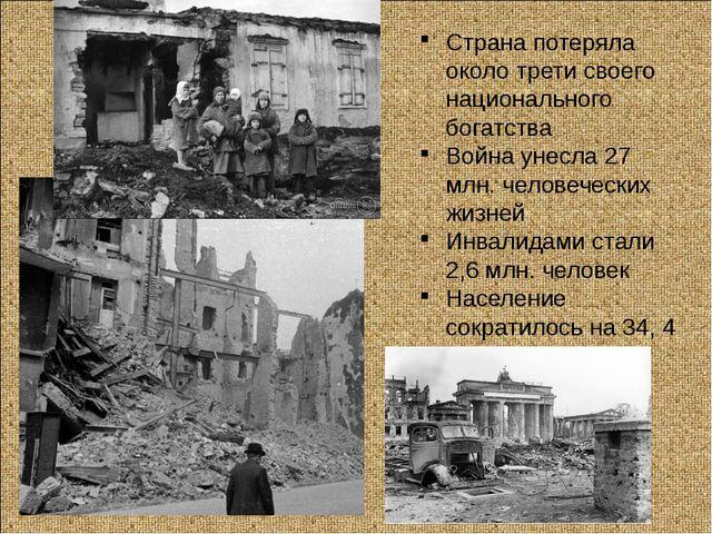 Страна потеряла около трети своего национального богатства Война унесла 27 мл...