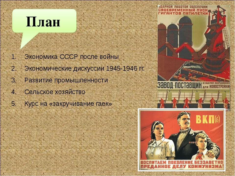 План Экономика СССР после войны Экономические дискуссии 1945-1946 гг. Развити...