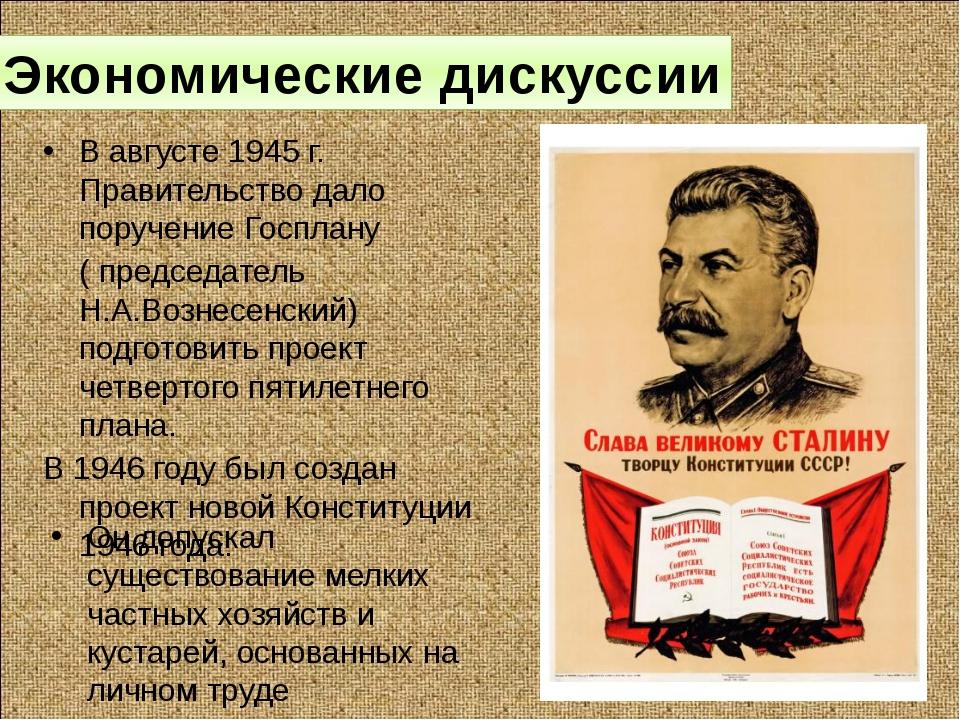 Экономические дискуссии В августе 1945 г. Правительство дало поручение Госпла...
