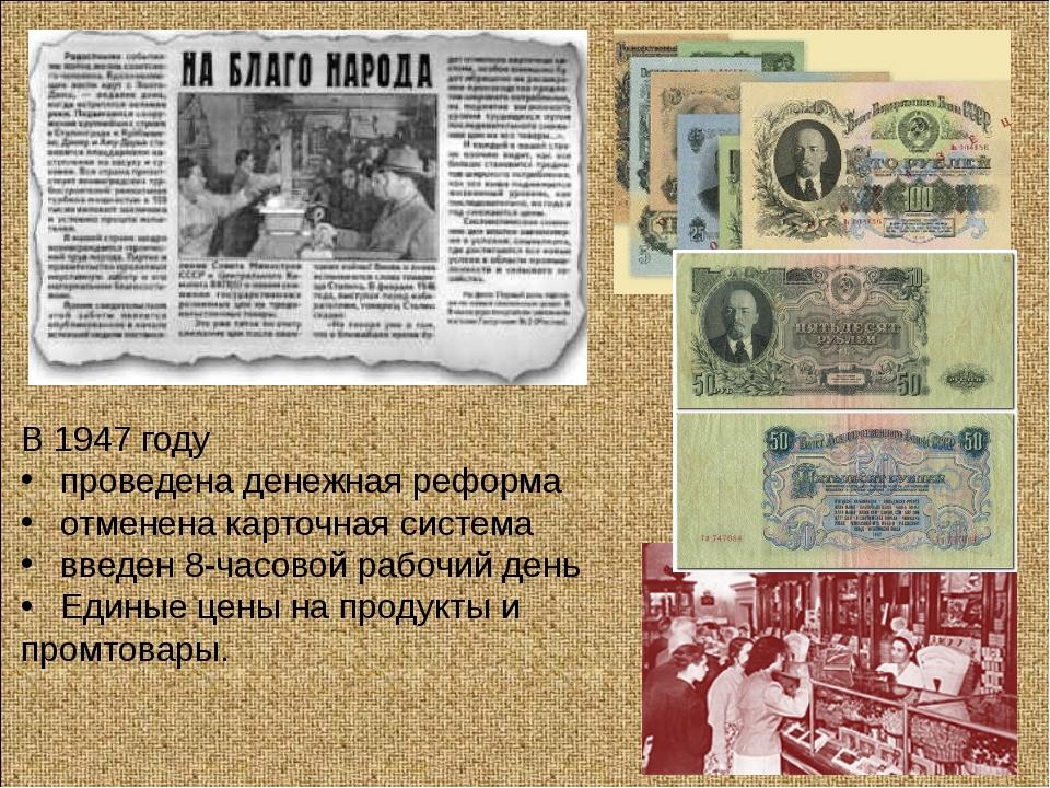 В 1947 году проведена денежная реформа отменена карточная система введен 8-ча...