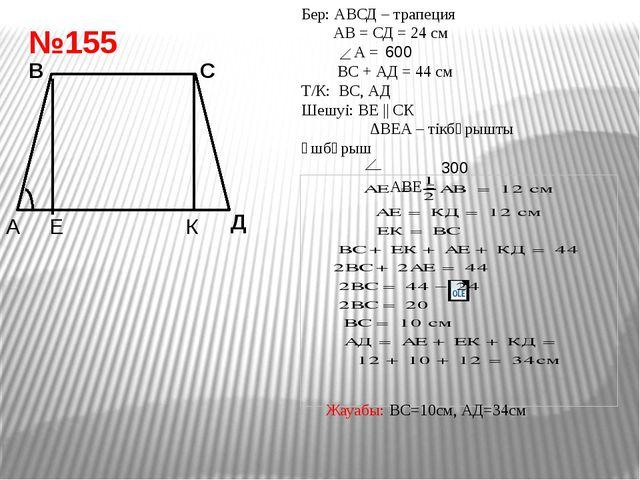 №156 А В С Д Бер: АВСД – трапеция А= 900 ВС=10 см АД=15 см Д= Т/К: АВ 450 К