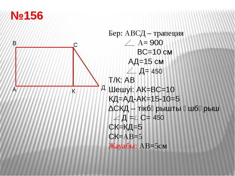 №158 А В С Д Бер: АВСД – трапеция АВ=СД А= ВС=15см АД= 49см Т/К: Р 600 К Е