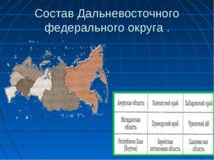 Состав Дальневосточного федерального округа .