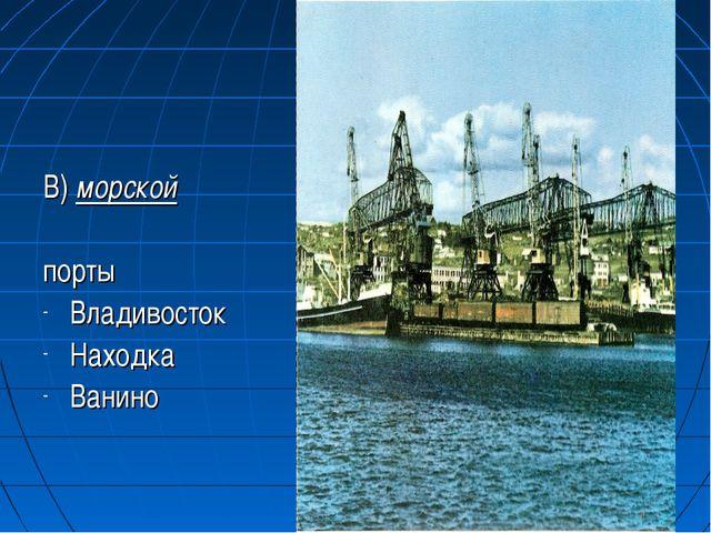 В) морской порты Владивосток Находка Ванино