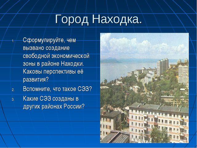 Город Находка. Сформулируйте, чем вызвано создание свободной экономической зо...