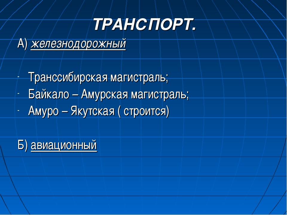 ТРАНСПОРТ. А) железнодорожный Транссибирская магистраль; Байкало – Амурская м...