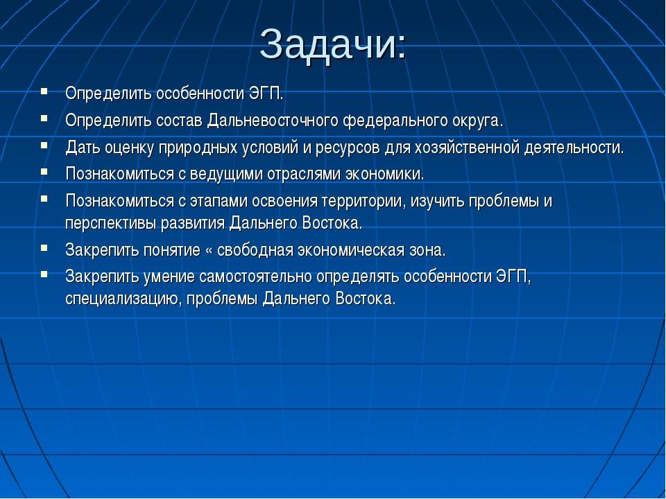Задачи: Определить особенности ЭГП. Определить состав Дальневосточного федера...