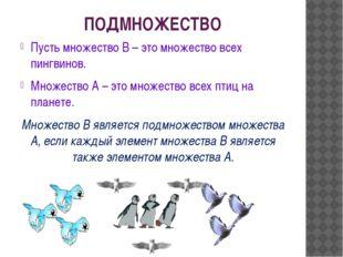 ПОДМНОЖЕСТВО Пусть множество В – это множество всех пингвинов. Множество А –
