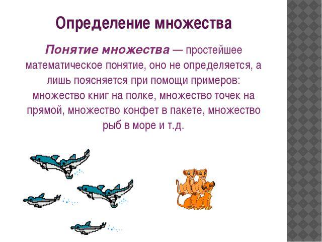 Определение множества Понятие множества — простейшее математическое понятие,...