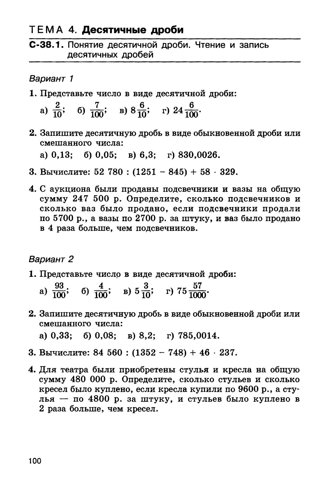 Решебник по самостоятельным работам по математике 6 класс кузнецова