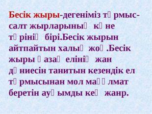 Бесік жыры-дегеніміз тұрмыс-салт жырларының көне түрінің бірі.Бесік жырын айт