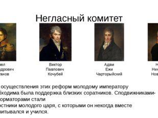 Негласный комитет Павел Александрович Строганов Виктор Павлович Кочубей Адам