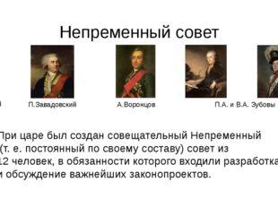 Непременный совет Д.Трощинский П.Завадовский А.Воронцов П.А. и В.А. Зубовы Пр