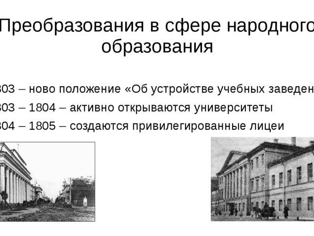Преобразования в сфере народного образования 1803 – ново положение «Об устрой...