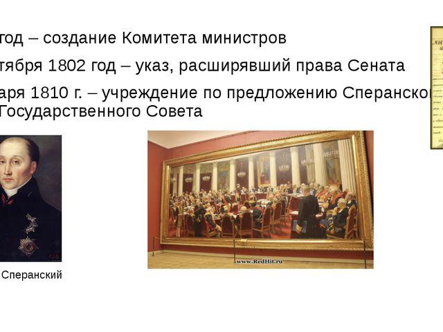1802 год – создание Комитета министров 8 сентября 1802 год – указ, расширявши...