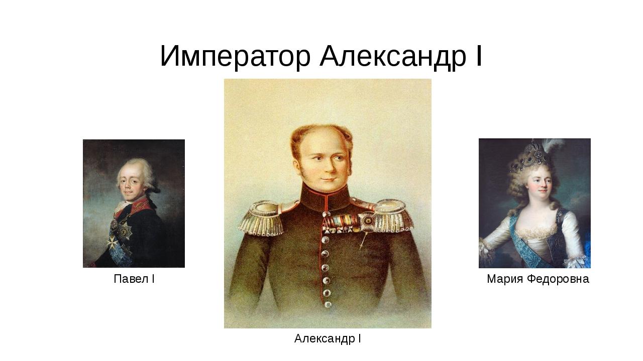 Император Александр I Павел I Мария Федоровна Александр I